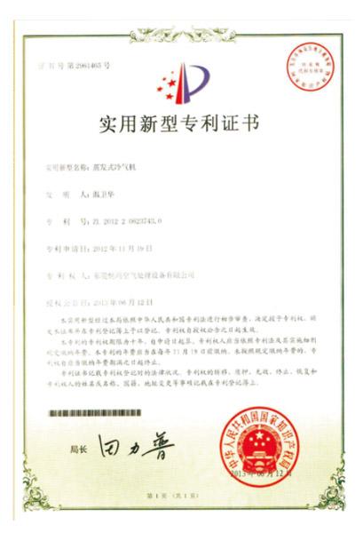 蒸发式冷气机专利证书