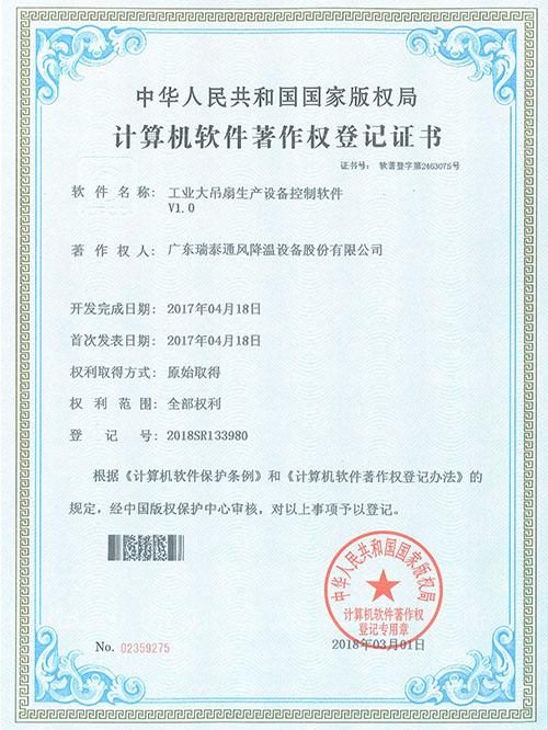 工业大吊扇生产设备控制软件证书