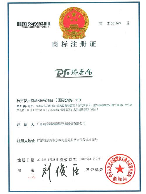 瑞泰风注册商标11