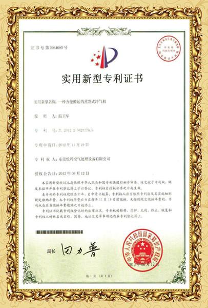 环保万博体育手机登录首页专利证书