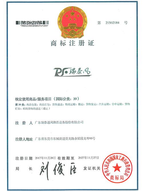 瑞泰风注册商标39