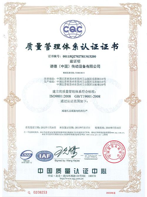 万博体育下载苹果版 - ISO9001 中文版版 2015版