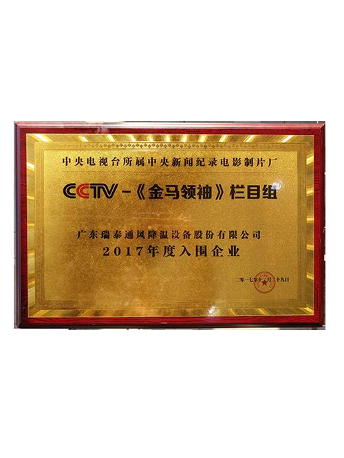 CCTV万博体育下载苹果版-金马领袖