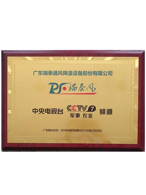 CCTV7军事农业广告