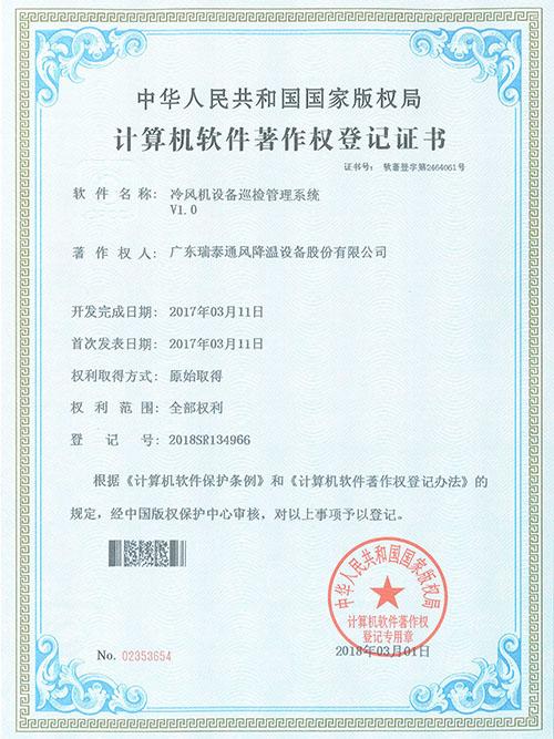 冷风机设备巡检管理系统证书