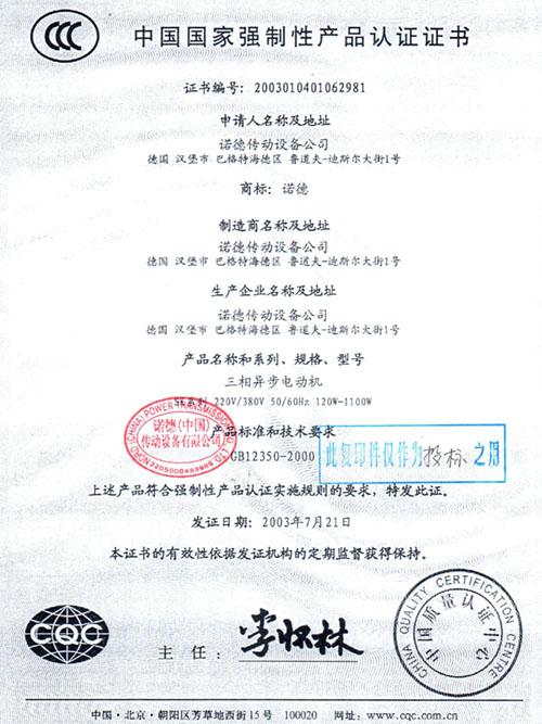 中国国家强制性产品万博体育下载苹果版证书