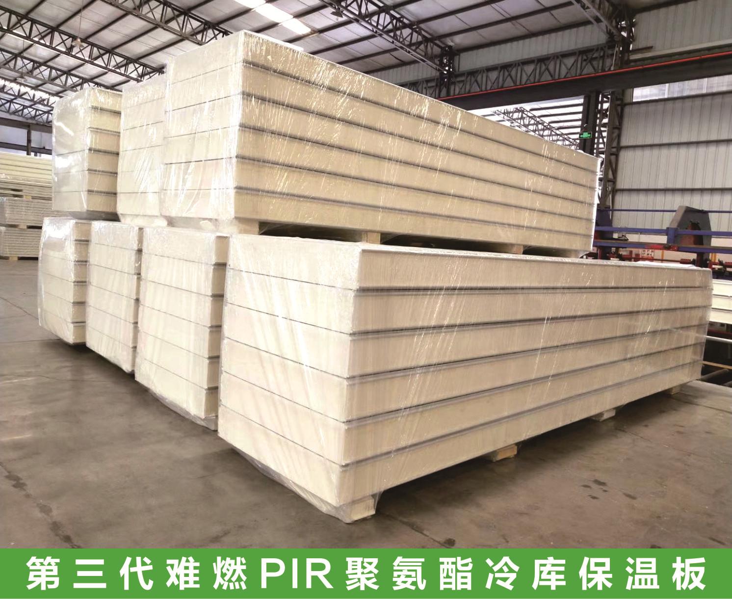 第三代B1级PIR聚氨酯冷库保温板
